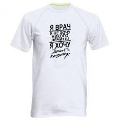 Мужская спортивная футболка Я врач, я не хочу лечить - FatLine