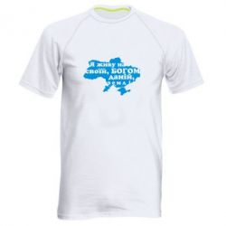 Мужская спортивная футболка Я живу на своїй, Богом даній, землі! - FatLine