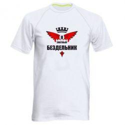 Мужская спортивная футболка Я знатный бездельник - FatLine