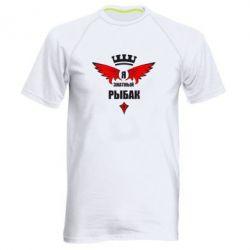 Мужская спортивная футболка Я знатный рыбак - FatLine