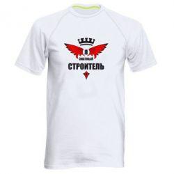 Мужская спортивная футболка Я знатный строитель - FatLine