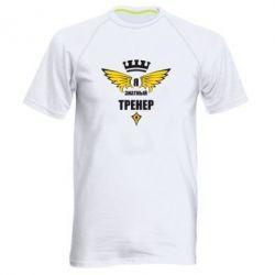 Мужская спортивная футболка Я знатный тренер - FatLine