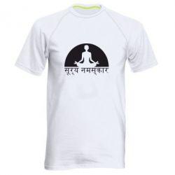 Мужская спортивная футболка Йога - FatLine
