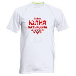 Мужская спортивная футболка Юлия Батьковна - FatLine