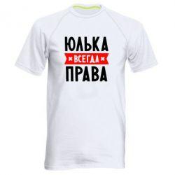 Мужская спортивная футболка Юлька всегда права - FatLine