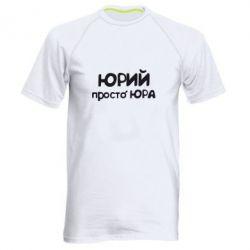 Мужская спортивная футболка Юрий просто Юра - FatLine