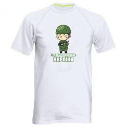 Мужская спортивная футболка З днем захисника України, солдат - FatLine