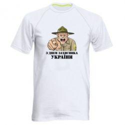 Мужская спортивная футболка З днем захисника - FatLine