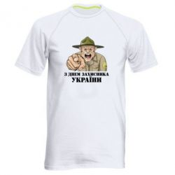 Мужская спортивная футболка З днем захисника