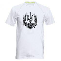 Мужская спортивная футболка З нами Бог України - FatLine