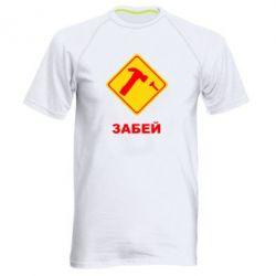 Мужская спортивная футболка Забей - FatLine