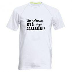 Купить Мужская спортивная футболка Забыли кто тут главный?, FatLine