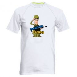 Мужская спортивная футболка Захисник України - FatLine