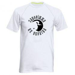 Мужская спортивная футболка Запоріжжя це Україна - FatLine