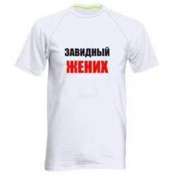 Мужская спортивная футболка Завидный жених - FatLine