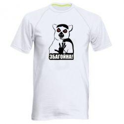 Мужская спортивная футболка Збагойна, узбагойся - FatLine