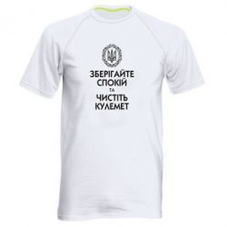 Мужская спортивная футболка Зберігайте спокій та чистіть кулемет - FatLine