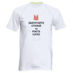 Мужская спортивная футболка Зберігайте спокій та ріжте сало - FatLine