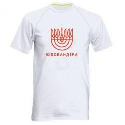 Мужская спортивная футболка ЖІДОБАНДЕРА - FatLine