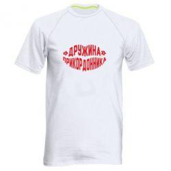 Мужская спортивная футболка Жена пограничника