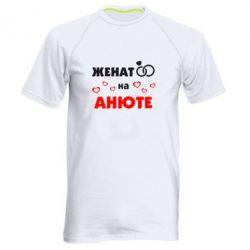 Мужская спортивная футболка Женат на Анюте 2 - FatLine