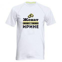 Мужская спортивная футболка Женат на Ирине - FatLine