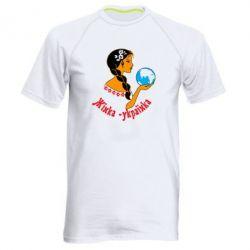 Мужская спортивная футболка Жінка-Українка - FatLine