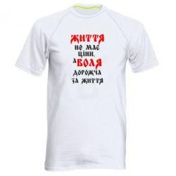 Мужская спортивная футболка Життя не має ціни, а Воля дорожча за життя! - FatLine