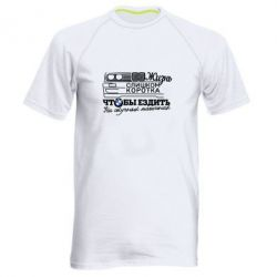 Мужская спортивная футболка Жизнь слишком коротка - FatLine