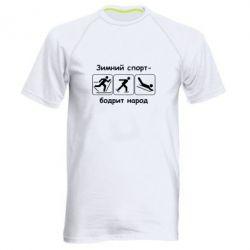 Мужская спортивная футболка Зимний спорт - FatLine