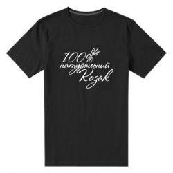 Мужская стрейчевая футболка 100% натуральный козак - FatLine