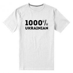 Мужская стрейчевая футболка 1000% Українець - FatLine