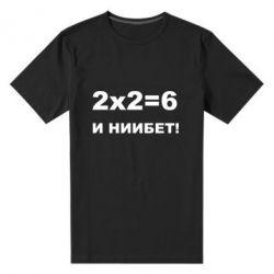 Мужская стрейчевая футболка 2х2=6 - FatLine