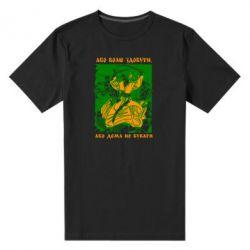 Мужская стрейчевая футболка Або волю здобути, або дома не бувати - FatLine