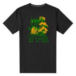 Мужская стрейчевая футболка Або зі щитом, або на щиті - FatLine