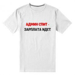 Мужская стрейчевая футболка Админ спит-зарплата идет - FatLine