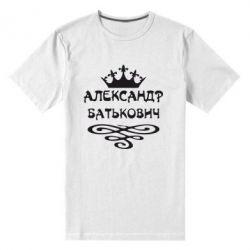 Мужская стрейчевая футболка Александр Батькович - FatLine