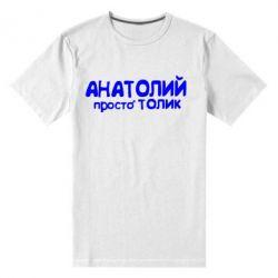Мужская стрейчевая футболка Анатолий просто Толик - FatLine
