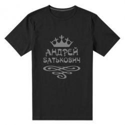 Мужская стрейчевая футболка Андрей Батькович