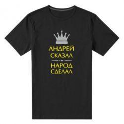 Мужская стрейчевая футболка Андрей сказал - народ сделал - FatLine