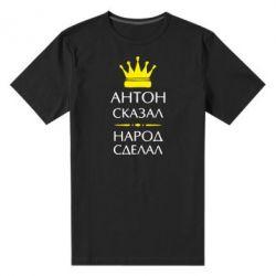 Мужская стрейчевая футболка Антон сказал - народ сделал - FatLine