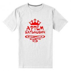 Мужская стрейчевая футболка Артем Батькович - FatLine