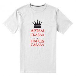 Мужская стрейчевая футболка Артем сказал - народ сделал - FatLine