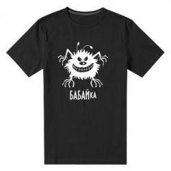 Мужская стрейчевая футболка Бабайка - FatLine