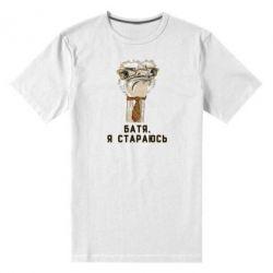 Мужская стрейчевая футболка Батя, я стараюсь