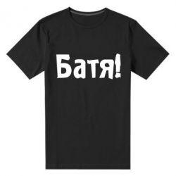 Мужская стрейчевая футболка Батя! - FatLine
