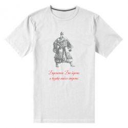 Мужская стрейчевая футболка Береженого Бог береже, а козака шабля стереже - FatLine