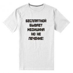 Мужская стрейчевая футболка Бесплатной бывает медицина - FatLine