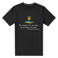 Мужская стрейчевая футболка Без традиції нема культури, без культури нема нації - FatLine