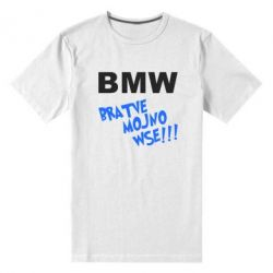 Мужская стрейчевая футболка BMW Bratve mojno wse!!! - FatLine